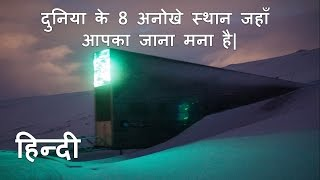 द न य क 8 अन ख स थ न जह आपक ज न मन ह   8 places where you are not allowed to visit