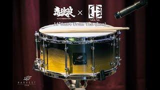 """Harvest Drum 14""""x6.65 Snare Drum (Low)//海波浪製作 x Rus Ho"""