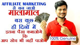 Affiliate Hindi Meaning | Affiliate For Amazon | Make Money In 1 Minute