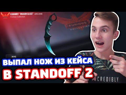 ОН МНЕ ВЫПАЛ ИЗ FURIOUS В STANDOFF 2!