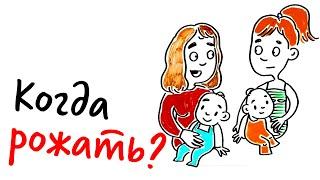 Когда рожать? — Научпок