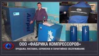 Фабрика Компрессоров Винтовой компрессор Airpol 37(, 2016-06-16T09:27:54.000Z)