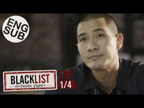 [Eng Sub] Blacklist นักเรียนลับ บัญชีดำ | EP.2 [1/4]