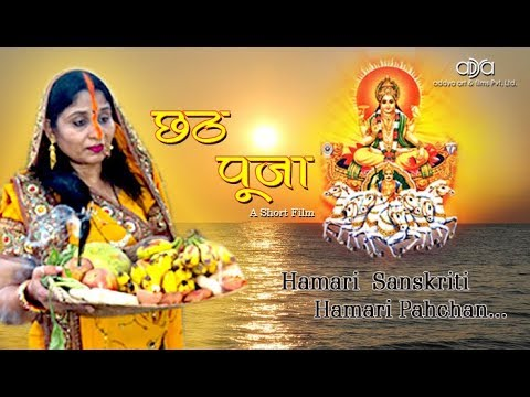 Chhath Puja short film.