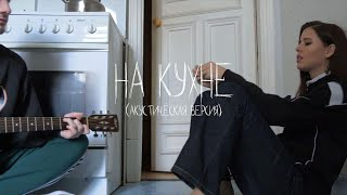 Elvira T - На кухне (Acoustic Version)