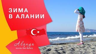 Турция Аланья Махмутлар Погода в Алании в январе Зима в Турции 2021