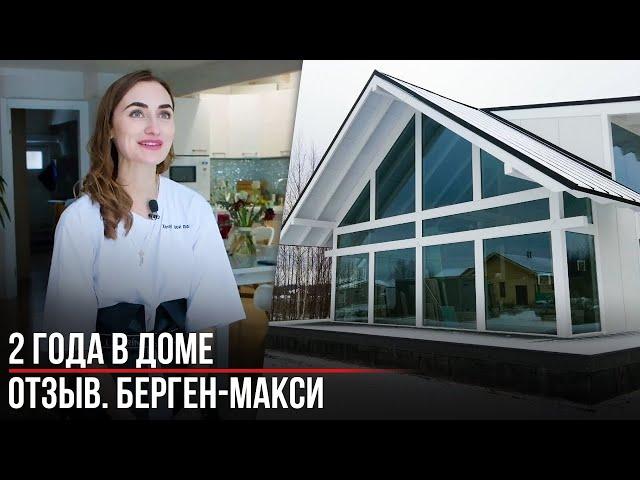 Отзыв заказчика: 2 зимы в доме Берген-Макси. Фахверк Домогацкого. Красивые дома