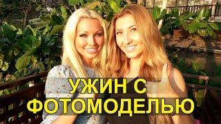 РЕСТОРАН Cabbages & Condoms - УЖИН С ДОМЕНИКОЙ ЛАВ В ПАТТАЙЕ ❤