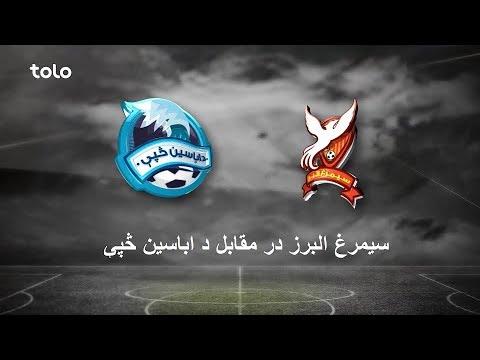 APL 2017: Simorgh Alborz VS De Abasin Sape - Full match