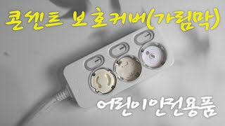 [큐앤아이]  콘센트보호커버 (어린이 안전 가림막)