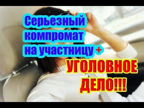 Дом 2 Новости 26 Сентября 2018 (26.09.2018) Раньше Эфира
