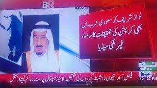now x-nwaz shreef facing money londering case in sudia arabia.