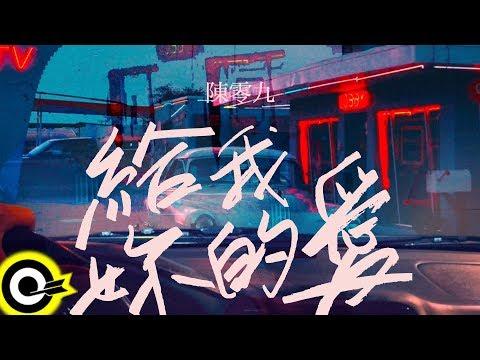陳零九 Nine Chen【給我妳的愛 For Me, Love】Official Lyric Video