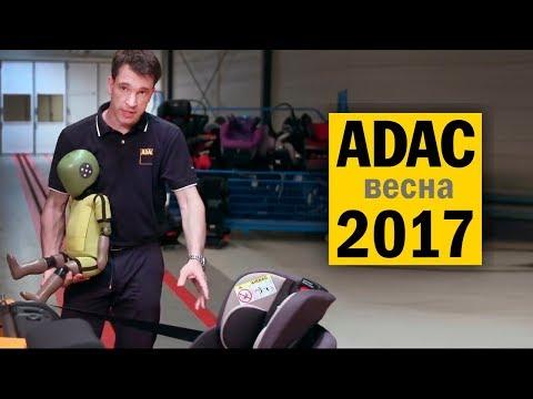 Краш-тесты детских автокресел ADAC 2017#1 на русском