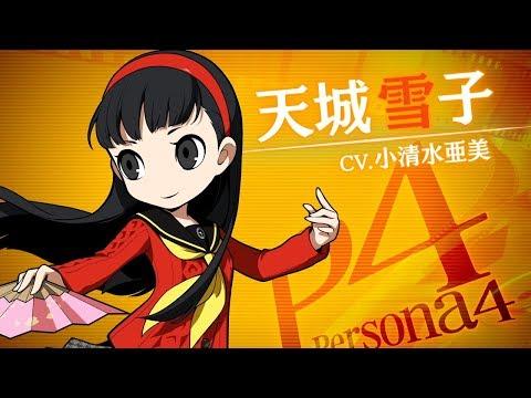 ペルソナQ2:天城雪子(声優:小清水亜美)