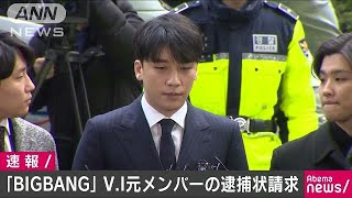 「BIGBANG」V.I元メンバーの逮捕状を請求 韓国警察(19/05/08)