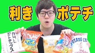 主演 : https://www.youtube.com/user/HikakinTV HIKAKINさんが味利きに...