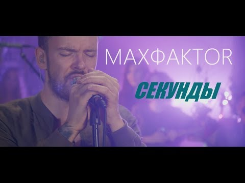 МАКС ФАКТОР -