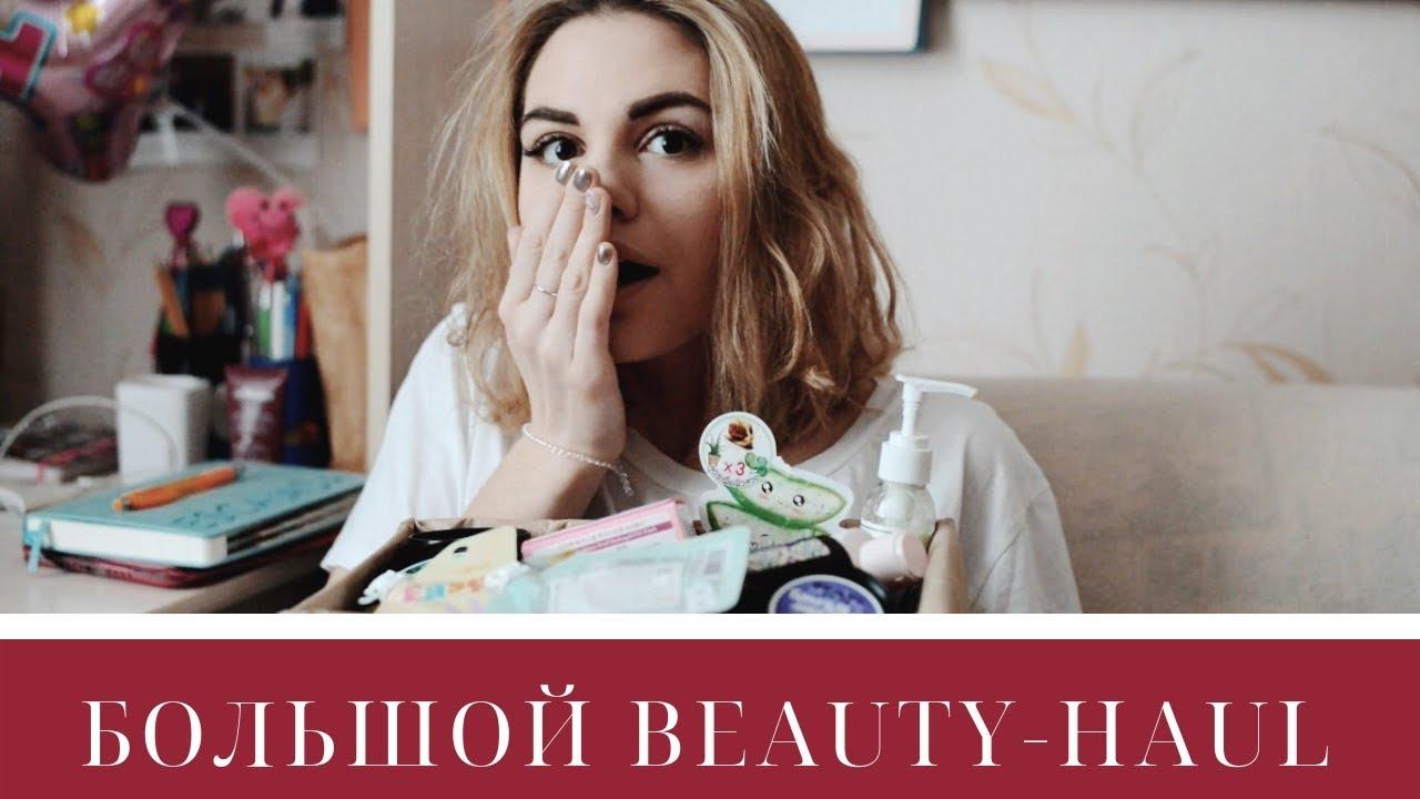 Моя Новая Косметика: Подарки и Покупки | Annie Brandon