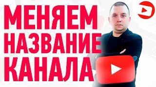 Как изменить название канала на youtube в 2020