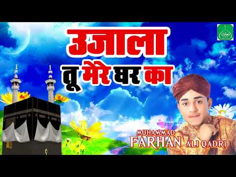 Ujala Tu Mere Ghar Ka   Farhan Ali Qadri   Best Naat E Sharif 2017   Naats Islamic