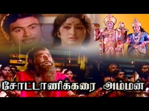 Chottanikkarai Amman Tamil Full Movie