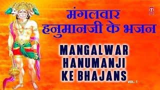 मंगलवार हनुमानजी के भजन Mangalwar Hanuman Ji Ke Bhajans,LATA MANGESHKAR, HARIHARAN,NARENDRA CHANCHAL