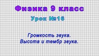 Физика 9 класс (Урок№16 - Громкость звука. Высота и тембр звука.)