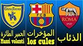 0d39815573ba9 الحذر من ملابس عليها شعار الصليب للأندية الرياضية يلبسها كثير من ...