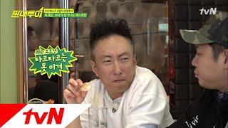 Salty Tour 짠내 멤버들이 꼽는 헝가리 Best 음식☆ 1위는? 181222 EP.55
