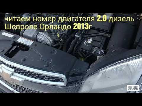 Расположение номера двигателя Шевроле Орландо 2.0 дизель 2013г
