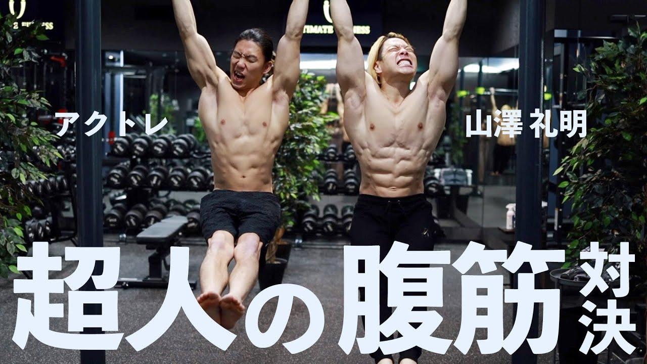 筋肉系最強コンビの腹筋バトルで凄技が生まれた。