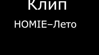 """Клип """"HOMIE–Лето"""""""