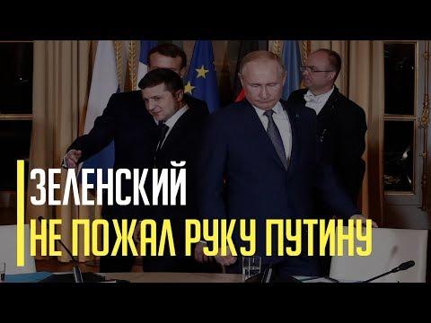 Срочно! Зеленский не пожал руку Путину в Париже. Что известно?