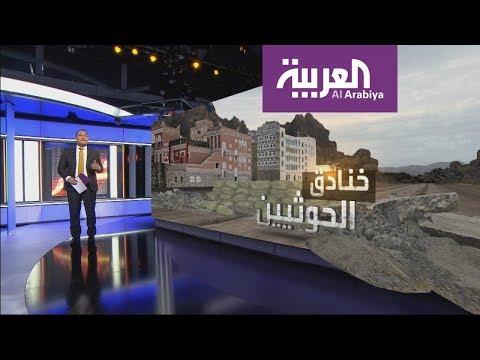 ميليشيات الحوثي تحفر خنادق لتطويق ميناء الصليف  - نشر قبل 8 ساعة