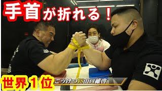 【超人気企画】腕相撲世界1位VSプロアームレスラー軍団 【最終回】