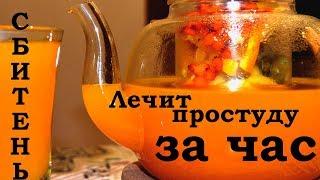 Выпуск 27| Сбитень | Облепиховый чай | Имбирный чай |