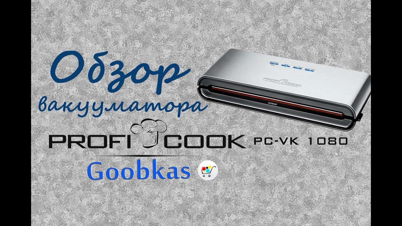 Вакуумный упаковщик profi cook видео дрочат массажером