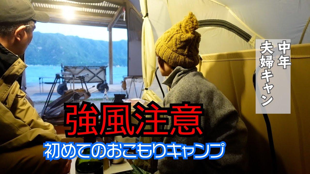 【強風キャンプ】ドリンクこぼしすぎ 初めてのおこもりキャンプ
