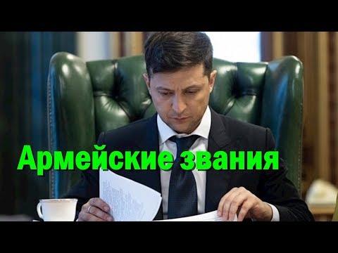 Зеленский узаконил новые армейские звания