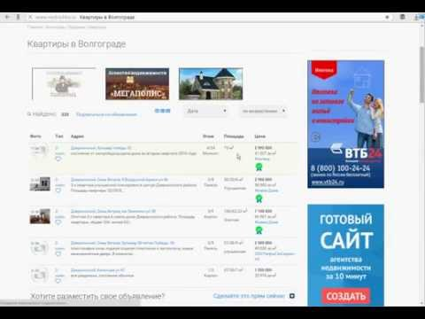 Бесплатные объявления Волгограда - газета Все для Вас
