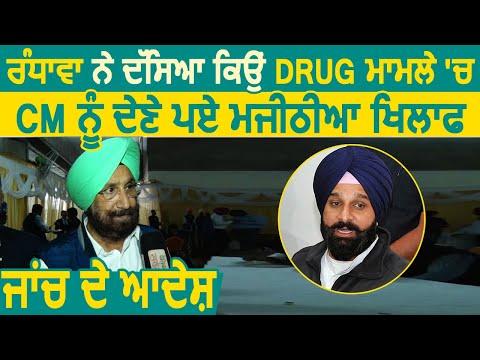 Exclusive: मंत्री Randhawa ने बताया CM ने Drug मामले में क्यों दिए Majithia खिलाफ जांच के आदेश