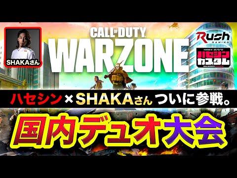 【CoD:WARZONE】ハセシンカスタム大会!SHAKAさんと本気で挑んだら楽しすぎたwww【ハセシン】Call of Duty: WARZONE ,ハセシンカスタム