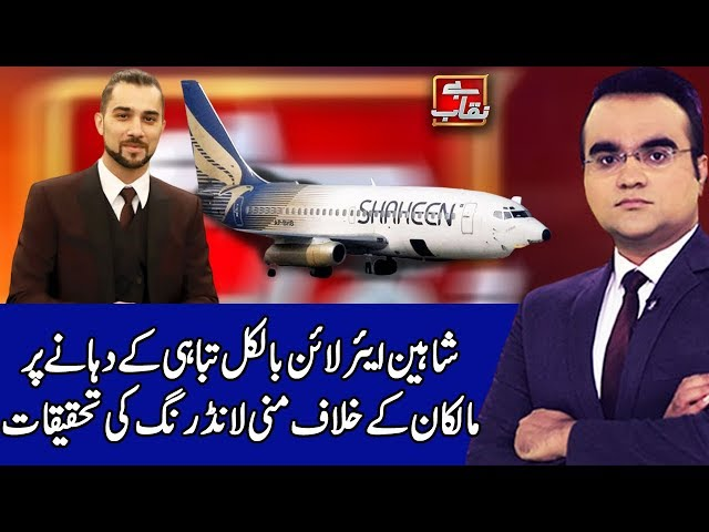 Owners of Shaheen Air International flee abroad | Benaqaab 13 November 2019 | AbbTakk New