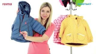 Reima куртки - обзор детской одежды