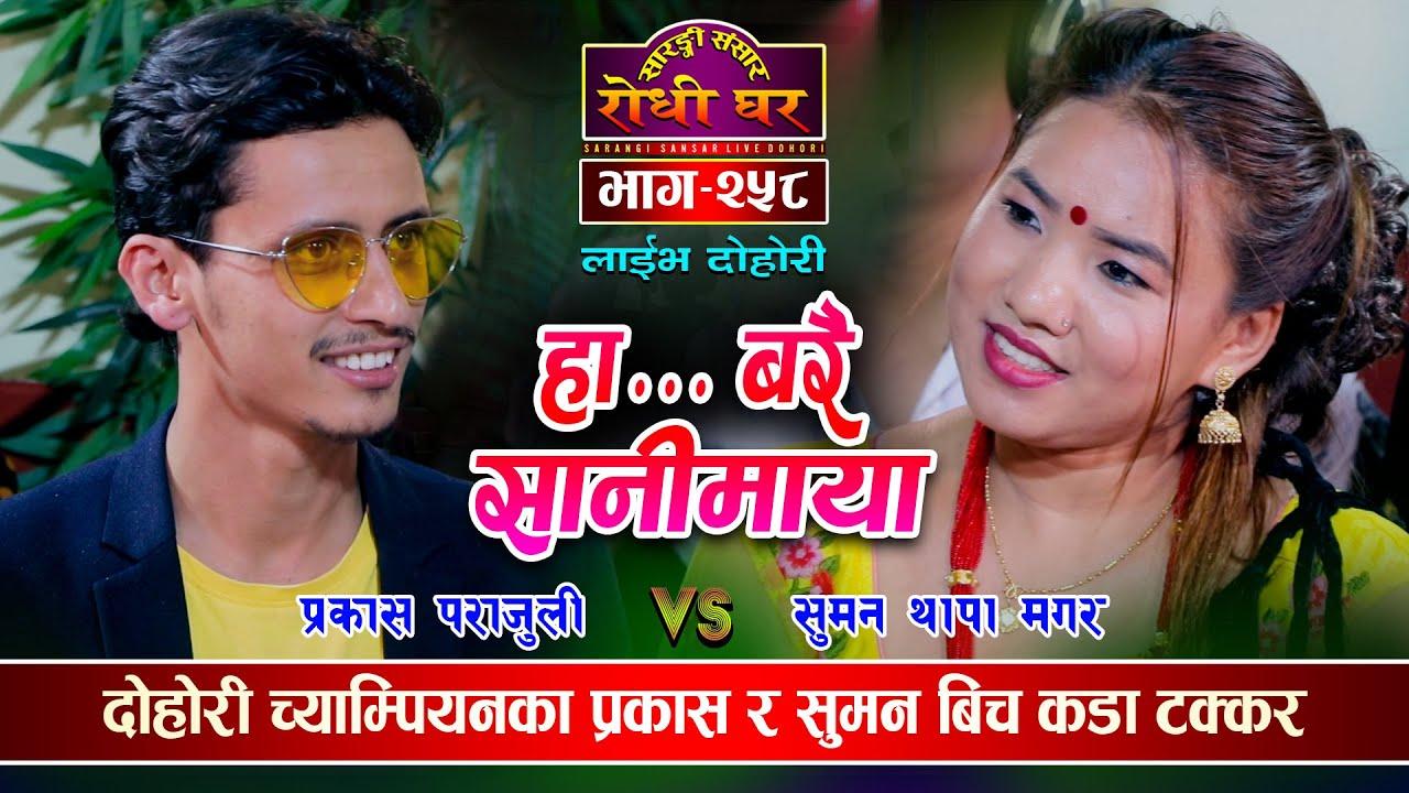 Download हा..बरै सानीमाया प्रकास र सुमनको कडा दोहोरी Prakash Parajuli VS Suman Thapa | Sarangi Sansar Ep. 258