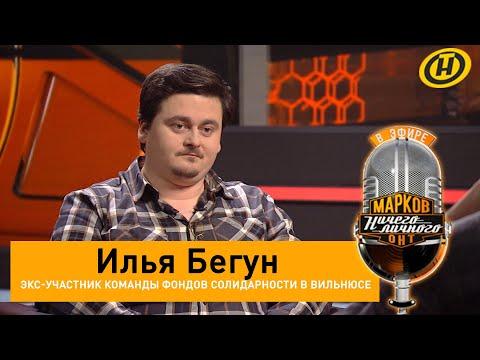 Илья Бегун о платформе «Голос», протестах и забастовках в Беларуси, фонде BYSOL, штабе Тихановской