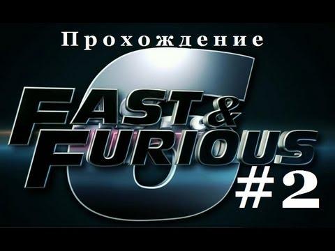"""Прохождение Игры """"Форсаж 6 - (Fast & Furious: Showdown)"""" с Максом! #2"""