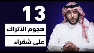 الحلقة الثالثة عشر #العصملي