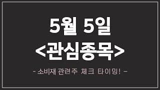 0505 관심종목, 관련주 - 소비재(인터파크,클리오,…